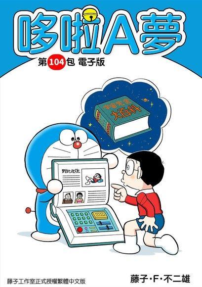 哆啦A夢 第104包 電子版
