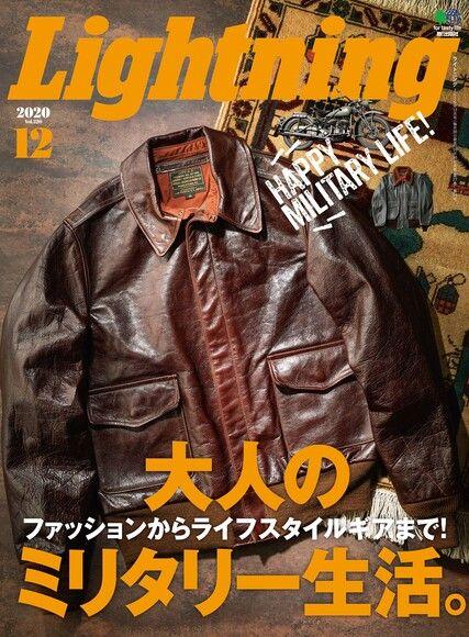 Lightning 2020年12月號 Vol.320 【日文版】