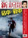 新新聞 第1439期 2014/10/02