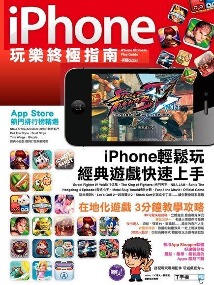 iPhone玩樂終極指南