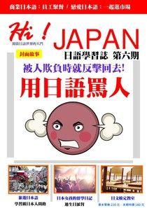 HI!JAPAN日語學習誌 01月號/2016 第6期
