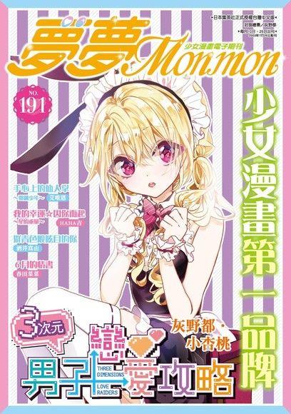 夢夢少女漫畫電子期刊 NO.191