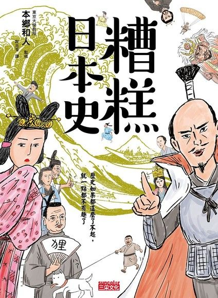 糟糕日本史