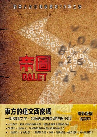 帝圖(Dalet)
