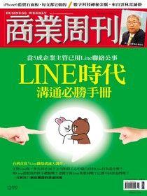 商業周刊 第1399期 2014/09/03