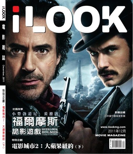 iLOOK電影雜誌2011年12月號