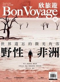 Bon Voyage一次旅行雙月刊 10+11月號/2016 第51期