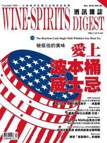 酒訊Wine & Spirits Digest 12月號/2016 第126期