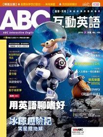 ABC互動英語 07月號/2016 第169期