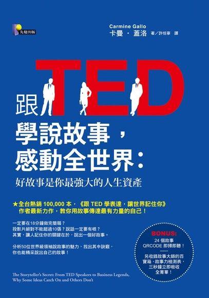 跟Ted學說故事, 感動全世界: 好故事是你最強大的人生資產