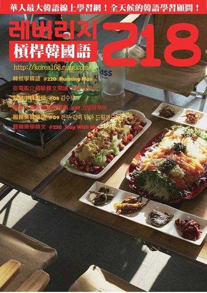 槓桿韓國語學習週刊第218期