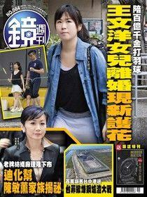 鏡週刊 第84期 2018/05/09