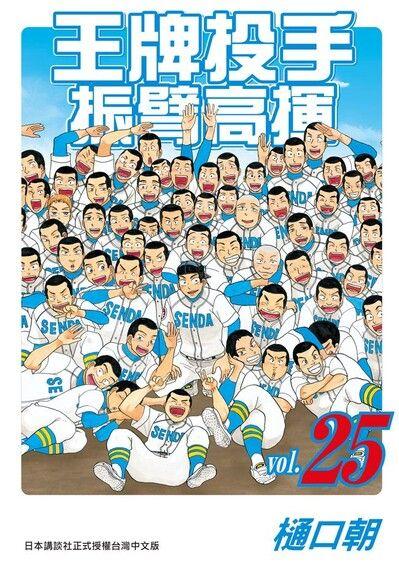 王牌投手-振臂高揮(25)