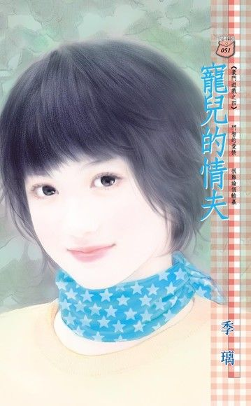 寵兒的情夫【豪門遊戲之四】(限)