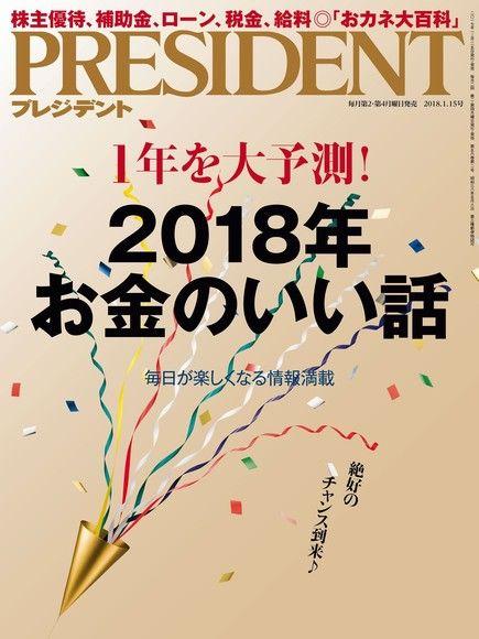 PRESIDENT 2018年1.15號 【日文版】
