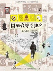 圖解台灣老地名