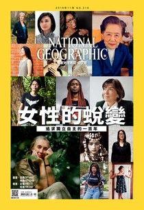 國家地理雜誌2019年11月號