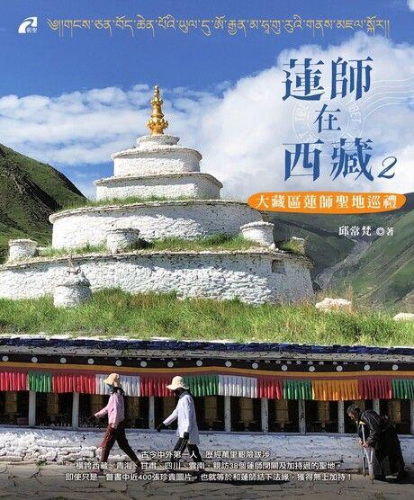 蓮師在西藏2