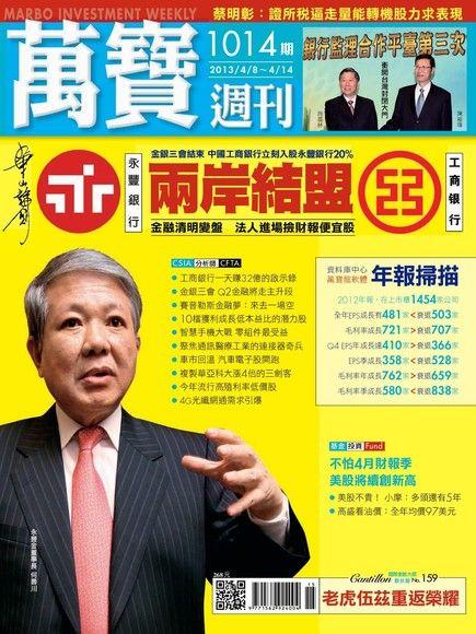 萬寶週刊 第1014期 2013/04/03
