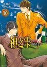 神之雫 最終章~Mariage~(1~10)