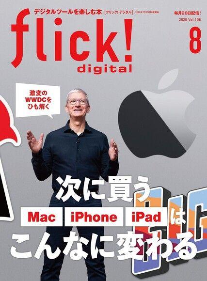 flick! 2020年8月號 Vol.106 【日文版】