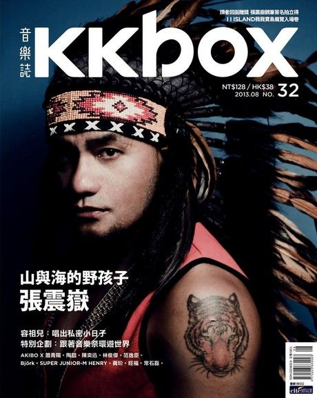 KKBOX音樂誌 No.32
