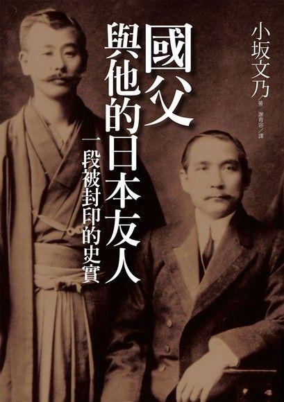 國父與他的日本友人