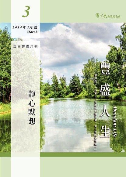 豐盛人生靈修月刊 03月號/2014 第55期