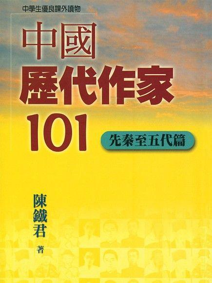 中國歷代作家101(先秦至五代篇)(平裝)