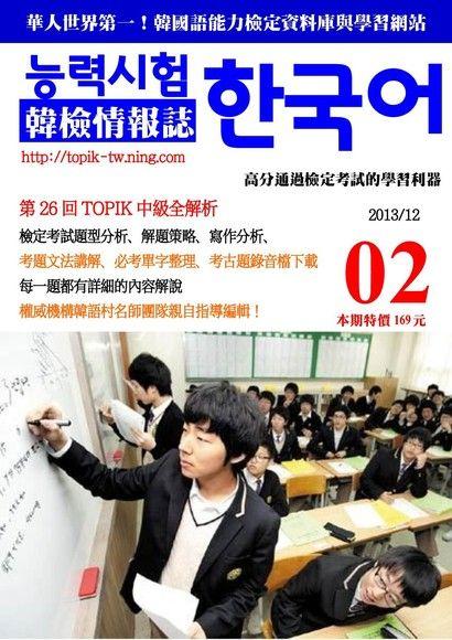 韓檢情報誌第2期