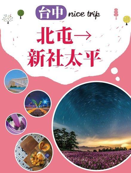 台中nice trip 路線6北屯→新社太平