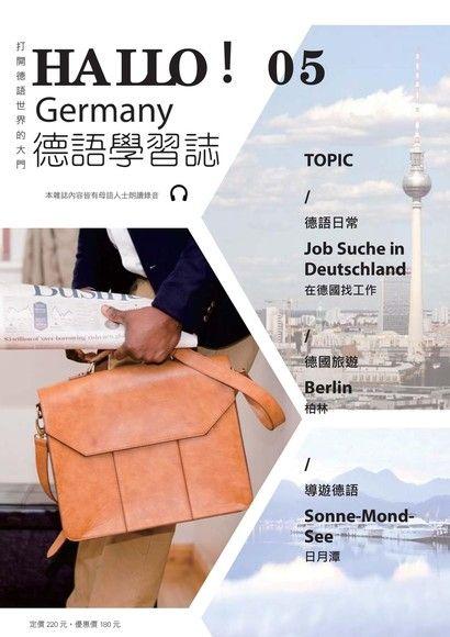 HALLO!Germany德語學習誌 第05期