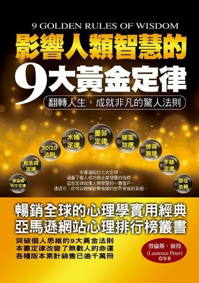 影響人類智慧的9大黃金定律