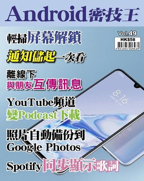 Android 密技王 第49期