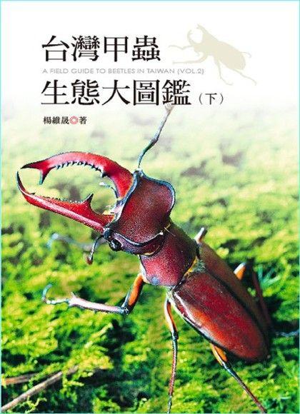 台灣甲蟲生態大圖鑑(下冊)(下冊:精裝)