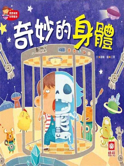 寶寶探索科學繪本有聲書