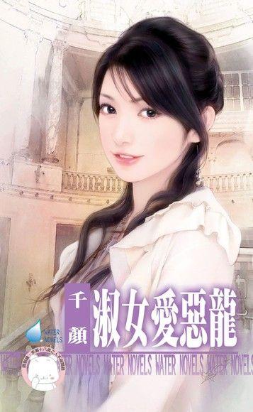 淑女愛惡龍【床邊故事之二】(限)