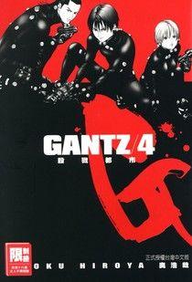 GANTZ殺戮都市(04)