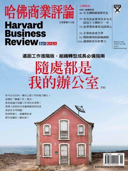 哈佛商業評論全球繁體中文 11月號/2020 第171期