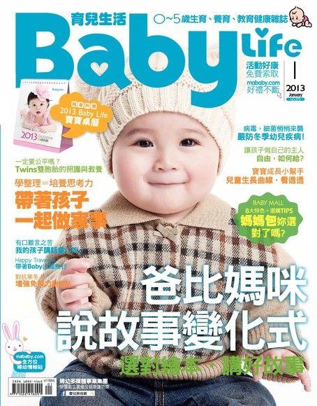 BaBy Life育兒生活 01月號/2013 第272期