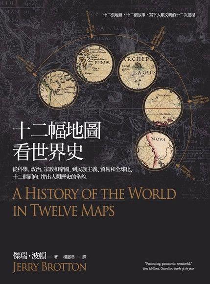 十二幅地圖看世界史