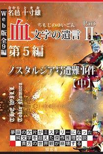 血文字の遺言〈第5編〉ノスタルジア号遭難事件【中】