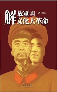解放軍與文化大革命