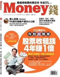 Money錢 12月號/2014 第87期