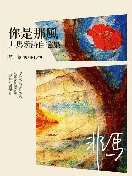 你是那風:非馬新詩自選集 第一卷(1950-1979)