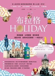 布拉格HOLIDAY