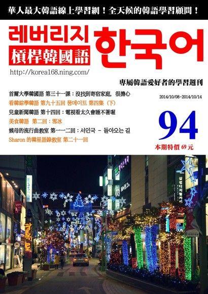 槓桿韓國語學習週刊第94期