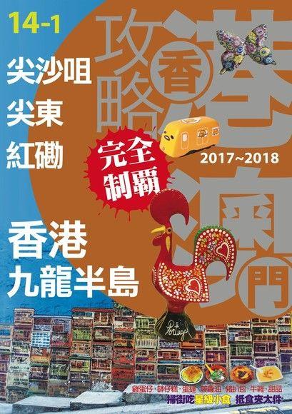 香港澳門攻略完全制霸2017-2018─香港九龍半島:尖沙咀‧尖東‧紅磡