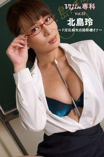 【Vijin 專科  No.22】北島玲 ~超淫亂痴女的吸塵器~