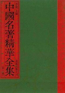 中國名著精華全集(第10冊)
